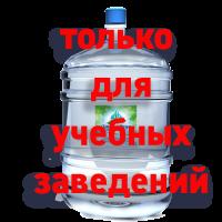 Бутилированная вода 19 литров